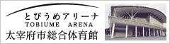 太宰府体育館