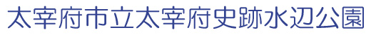 太宰府市立太宰府史跡水辺公園サイトロゴ